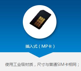 中国移动物联网卡