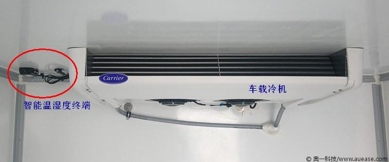 冷藏车温湿度监控